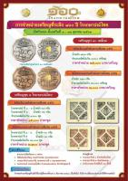 จองเหรียญ.jpg